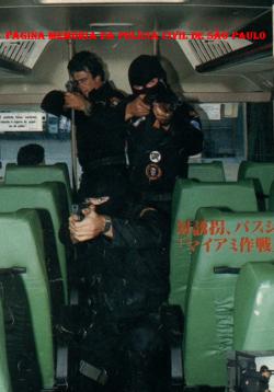 Policiais Civis em reportagem de Revista Japonesa sobre o GARRA/GER. Em pé a esquerda, Antônio Fernandes Martins (Rambo), em pé à direita: Hugo Hira e agachado Cássio Cardossi.